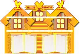 Купить Стенд Наши работы - Теремок с 2-мя вертушками А5 по 6 карманов и полочками на 24 работы 1000*680 мм в Беларуси от 159.20 BYN
