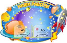 Купить Стенд Наши работы в группу Астронавты с объемными карманами 500*770 мм в Беларуси от 53.20 BYN