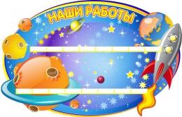 Купить Стенд Наши работы в группу Астронавты с полочками на 16 работ 500*770 мм в Беларуси от 69.40 BYN