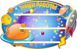 Купить Стенд Наши работы в группу Астронавты с полочками на 24 работы 600*930мм в Беларуси от 101.60 BYN