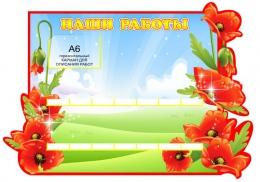Купить Стенд Наши работы в группу Маки на 14 работ  800*560мм в Беларуси от 74.60 BYN