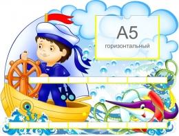Купить Стенд наши работы в группу Морячок на 15 работ 620*480 мм в Беларуси от 56.40 BYN