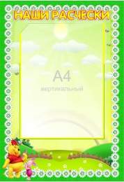 Купить Стенд Наши расчески с карманом А4 в детский сад  330*480мм в Беларуси от 19.50 BYN