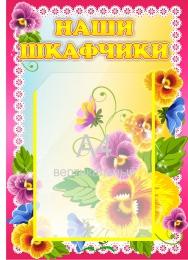 Купить Стенд Наши шкафчики для группы Анютины глазки 340*470 мм в Беларуси от 20.50 BYN
