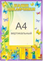 Купить Стенд Наши шкафчики для группы Бабочки 380*540 мм в Беларуси от 26.60 BYN