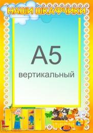 Купить Стенд Наши шкафчики для группы Котята с карманом А5 220*320 мм в Беларуси от 9.50 BYN