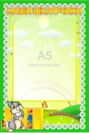 Купить Стенд  Наши шкафчики для группы Ладушки с карманом А5 230*340 мм в Беларуси от 10.40 BYN