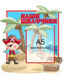Купить Стенд Наши шкафчики для группы Пираты с карманом А5  370*440 мм в Беларуси от 20.40 BYN