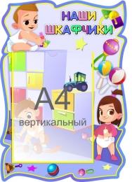 Купить Стенд Наши шкафчики для группы Погремушки 350*500 мм в Беларуси от 22.50 BYN