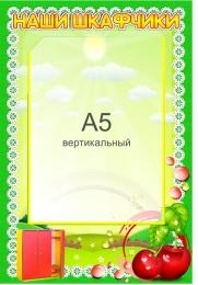 Купить Стенд Наши шкафчики для группы Вишенка с карманом А5 в детский сад 230*340мм в Беларуси от 10.40 BYN