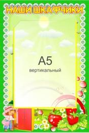 Купить Стенд Наши шкафчики для группы Ягодка с карманом А5 в детский сад 230*340мм в Беларуси от 10.40 BYN