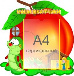 Купить Стенд Наши шкафчики группа Гусеничка А4 450*460 мм в Беларуси от 26.50 BYN