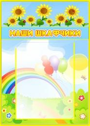 Купить Стенд Наши шкафчики  группа Подсолнухи 250*350 мм в Беларуси от 11.40 BYN
