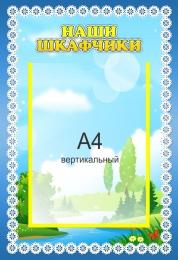 Купить Стенд Наши Шкафчики с карманом А4 для группы Ручеёк 330*480мм в Беларуси от 21.50 BYN