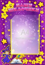 Купить Стенд Наши Шкафчики с карманом А4 для группы Волшебники 350*500мм в Беларуси от 22.50 BYN