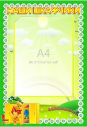 Купить Стенд Наши шкафчики с карманом А4 в детский сад 330*480мм в Беларуси от 19.50 BYN