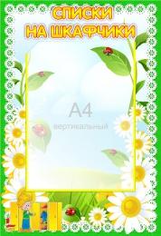 Купить Стенд Списки на шкафчики с карманом А4 в детский сад для группы Ромашка 330*480мм в Беларуси от 19.50 BYN