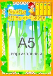 Купить Стенд Наши шкафчики с карманом А5 для группы Затейники 230*330мм в Беларуси от 10.60 BYN