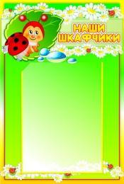 Купить Стенд Наши шкафчики с карманом А5 для группы Божья коровка Ромашка 250*370мм в Беларуси от 11.40 BYN
