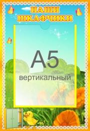 Купить Стенд Наши шкафчики с карманом А5 для группы Детского сада Утята 230*340мм в Беларуси от 10.40 BYN