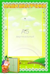 Купить Стенд Наши шкафчики с карманом А5 для группы Гномики 230*340 мм в Беларуси от 10.40 BYN
