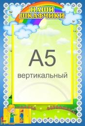 Купить Стенд Наши шкафчики с карманом А5 в группу Радуга 230*340 мм в Беларуси от 10.40 BYN