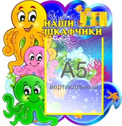Купить Стенд Наши шкафчики в группу Осьминожки с карманом А5 340*350мм в Беларуси от 15.50 BYN