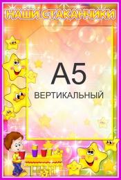 Купить Стенд Наши стаканчики для группы Звёздочка в жёлто-розовых тонах 230*340 мм в Беларуси от 10.40 BYN