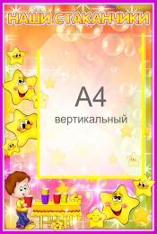 Купить Стенд Наши стаканчики для группы Звёздочка в жёлто-розовых тонах 330*490 мм в Беларуси от 20.50 BYN