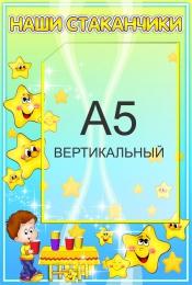 Купить Стенд Наши стаканчики с карманом А5 для группы Звёздочка 230*340 мм в Беларуси от 10.40 BYN