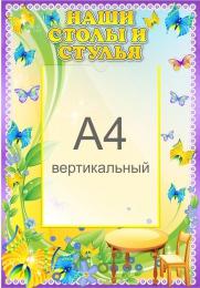 Купить Стенд Наши столы и стулья для группы Бабочки 380*540 мм в Беларуси от 26.50 BYN