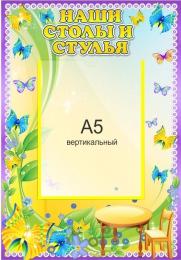 Купить Стенд Наши столы и стулья группа Бабочки с карманом А5 280*400 мм в Беларуси от 14.60 BYN