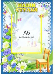 Купить Стенд Наши стулья группа Василёк прямоугольный с карманом  А5 280*400 мм в Беларуси от 14.40 BYN