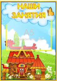 Купить Стенд Наши занятия для группы Теремок Колобок Сказка горизонтальный карман А5 280*400мм в Беларуси от 14.40 BYN