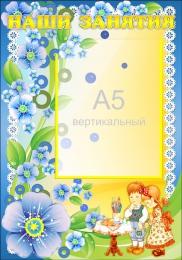 Купить Стенд Наши занятия с карманом А5 группа Незабудки 280*400мм в Беларуси от 13.40 BYN