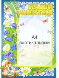 Купить Стенд  Наши занятия в жёлто-синих тонах для группы Василёк с карманом А4  380*500 мм в Беларуси от 23.50 BYN