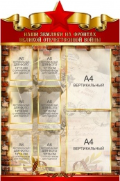 Купить Стенд Наши земляки на фронтах Великой Отечественной войны с карманами под фото размер 600*900 мм в Беларуси от 76.60 BYN