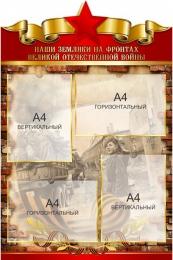 Купить Стенд Наши земляки на фронтах Великой Отечественной войны размер 600*900мм в Беларуси от 72.00 BYN