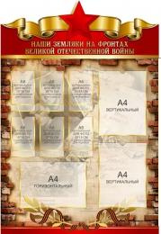 Купить Стенд Наши земляки на фронтах  Великой Отечественной войны размер 760*1100мм в Беларуси от 112.10 BYN