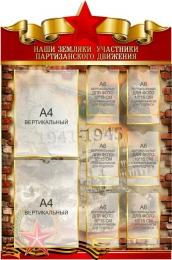 Купить Стенд Наши земляки - участники партизанского движения на тему Великой Отечественной войны размер 600*900мм в Беларуси от 76.60 BYN