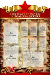 Купить Стенд Наши земляки - участники партизанского движения на тему Великой Отечественной войны размер 760*1100мм в Беларуси от 112.10 BYN