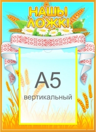 Купить Стенд Нашы ложкi на белорусском языке с карманом А5 в группу Колоски 270*370 мм в Беларуси от 13.60 BYN