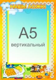 Купить Стенд Нашы ложкi на белорусском языке с карманом А5 в группу Котята 220*320 мм в Беларуси от 9.50 BYN