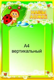 Купить Стенд Нашы ложкi с карманом А4 для группы Божья коровка 330*500мм в Беларуси от 20.50 BYN