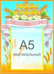 Купить Стенд Нашы ручнiкi на белорусском языке для группы Колоски с карманом А5 270*370 мм в Беларуси от 13.60 BYN