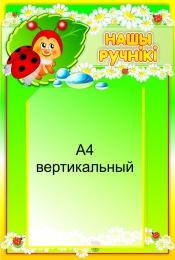 Купить Стенд Нашы ручнiкi с карманом А4 для группы Божья коровка 330*500мм в Беларуси от 20.50 BYN