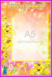 Купить Стенд Нашы ручнiкi с карманом А5 в группу Звёздочки на белорусском языке 230*340мм в Беларуси от 10.40 BYN