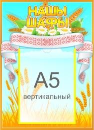 Купить Стенд Нашы шафы на белорусскм языке для группы Колоски с карманом А5 270*370 мм в Беларуси от 13.60 BYN