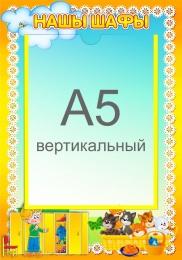 Купить Стенд Нашы шафы на белорусскм языке для группы Котята с карманом А5 220*320 мм в Беларуси от 9.50 BYN