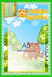 Купить Стенд Нашы шафы на белорусском языке для группы Сказка 330*500мм в Беларуси от 10.40 BYN